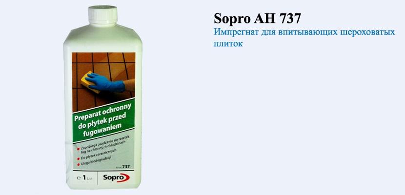 Средство SoproАН 737 для декоративной плитки